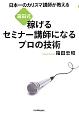 箱田式稼げるセミナー講師になるプロの技術 日本一のカリスマ講師が教える