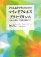 子どもと青少年のためのマインドフルネス&アクセプタンス 新世代の認知/行動療法実践ガイド