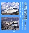 小田急電鉄半世紀の軌跡 新宿と小田原・箱根・江ノ島・多摩ニュータウンを結ぶ