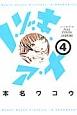 ノ・ゾ・キ・ア・ナ フルカラー (4)