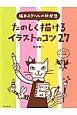 楽しく描けるイラストのコツ27 たのしくかいてね~ 福井スクールの新発想