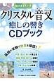 クリスタル音叉 癒しの響きCDブック 聴き流すだけ! 医師が実験で効果を確認!