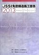 JSSI免震構造施工標準 2013