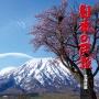 日本の民謡 北海道編