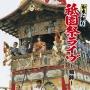 日本の祭り 祇園祭ライヴ~鶏鉾~