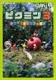 ピクミン3 ザ・コンプリートガイド Wii U