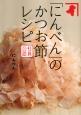 「にんべん」のかつお節レシピ 社員公認