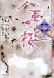 八重の桜 (3)