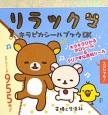 リラックマ キラピカシールブックDX キラキラひかるホロシール&クリアな透明シール たのしいシールが955枚!!