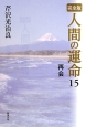 人間の運命<完全版> 再会 (15)