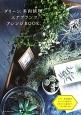 グリーン、多肉植物、エアプランツアレンジBOOK。