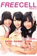 FREECELL 特別号22 SKE48新チームK2!「シアターの女神」高柳明音/須田亜香里/柴田阿弥
