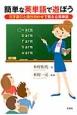 簡単な英単語で遊ぼう 文字遊びと語呂合わせで覚える英単語