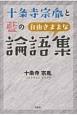 十条寺宗胤と藍の自由きままな論語集