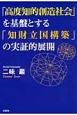 「高度知的創造社会」を基盤とする「知財立国構築」の実証的展開