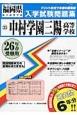 中村学園三陽高等学校 平成26年