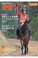 乗馬ライフ 2013.9 特集:春季いいとき乗馬エンデュランス大会2013 乗馬クラブガイド(236)
