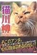 猫川柳 どら猫☆ロック 五・七・五で詠むネコゴコロ!