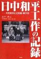 日中和平工作の記録 今井武夫と汪兆銘・蒋介石
