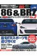 トヨタ86&スバルBRZ チューニング&ドレスアップ徹底ガイド(2)