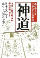 あらすじとイラストでわかる神道 日本人の心と暮らしの原点を知る!