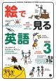 絵で見る英語 CD-ROM付き (3)