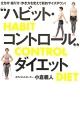 """""""ハビット・コントロール""""ダイエット 立ち方・座り方・歩き方を変えて劇的サイズダウン!"""
