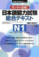 日本語能力試験総合テキストN1 模試1回分付 ゼッタイ合格!