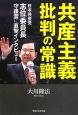 共産主義批判の常識 日本共産党志位委員長守護霊に直撃インタビュー