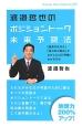 渡邉哲也のポジショントーク未来予測法 「経済の先行き」「世の中の動向」がなぜこれほど明確