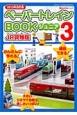 ペーパートレインBOOKジュニア<JR貨物版><2013改訂版> (3)