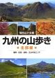 九州の山歩き 北部編 福岡・佐賀・長崎・大分の99エリア