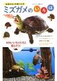 ミズガメのいろは 水辺のカメを楽しむ本