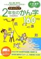 毎日の学習 小学漢字 スタートアップ 2年生のかん字160 小学漢字 漢検9級対応