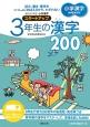 毎日の学習 小学漢字 スタートアップ 3年生のかん字200 小学漢字 漢検8級対応