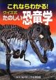 これならわかる!クイズ式たのしい恐竜学