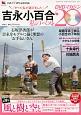 吉永小百合 私のベスト20 DVDマガジン すべて私が選びました(19)