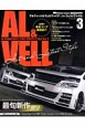 ALPHARD&VELLFIRE PERFECT FILE (3)