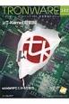 TRONWARE μT-Kernel最前線 T-Engine&ユビキタスID 技術情報マガジン(142)