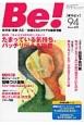 季刊 Be! 2009March 特集:「ちょっと文句言わせてください!」たまっている気持ち、バッチリ伝える極意 依存症・家族・AC・・・回復とセルフケアの最新情報(94)