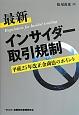 最新・インサイダー取引規制 改正金商法のポイント 平成25年