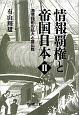情報覇権と帝国日本 通信技術の拡大と宣伝戦 (2)