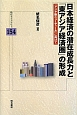 日本経済の潜在成長力と「東アジア経済圏」の形成 「アジア版ニューディール」に向けて