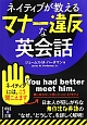 """ネイティブが教える マナー違反な英会話 日本人が犯しがちな無作法な英語の""""なぜ""""""""どうして"""