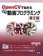 OpenCVで始める 簡単 動画プログラミング<第2版>