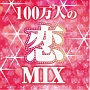 100万人の恋MIX mixed by DJ HIME