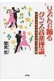リズムで踊るダンス音楽理論 ルンバとチャチャチャのリズム編