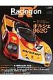 Racing on ポルシェ962C Motorsport magazine(466)