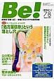 季刊 Be! 2005March 特集:ホントのところ、どうなのか「処方薬依存」という落とし穴 依存症・家族・AC・・・回復とセルフケアの最新情報(78)