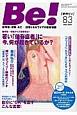 季刊 Be! 2006June 特集:若い「依存症者」に今、何が起きているか? 依存症・家族・AC・・・回復とセルフケアの最新情報(83)